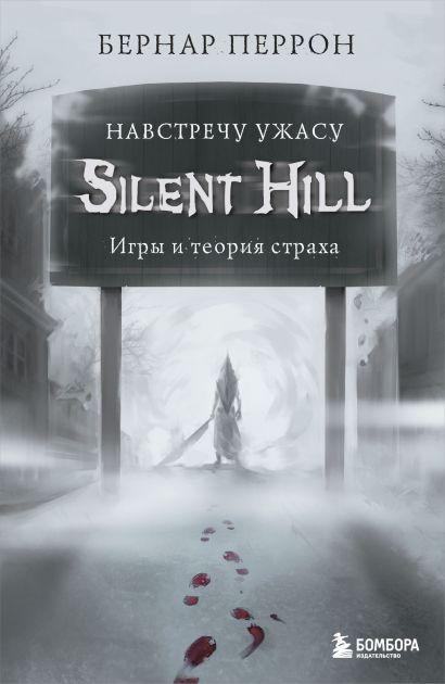 Silent Hill. Навстречу ужасу. Игры и теория страха - фото 1