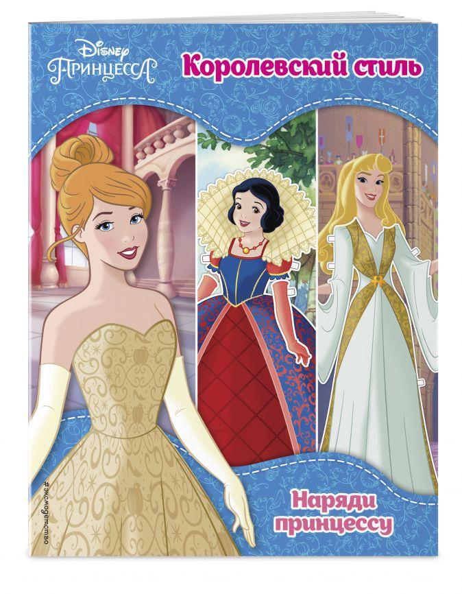 Принцессы Disney. Королевский стиль