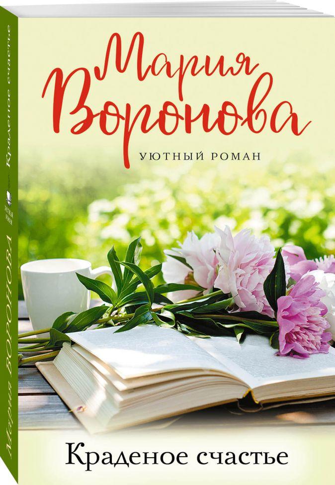 Мария Воронова - Краденое счастье обложка книги