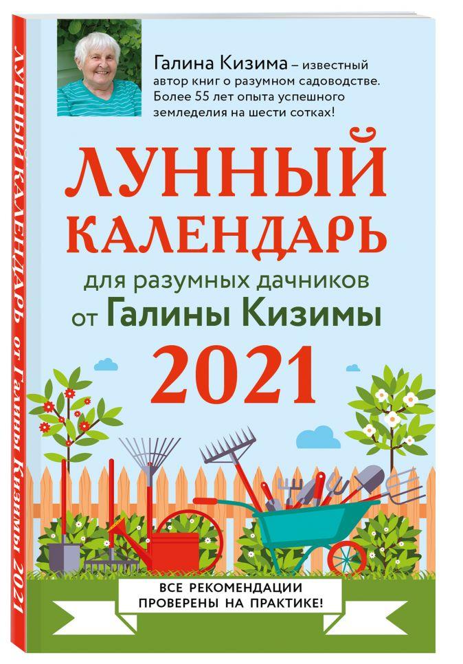 Галина Кизима - Лунный календарь для разумных дачников 2021 обложка книги