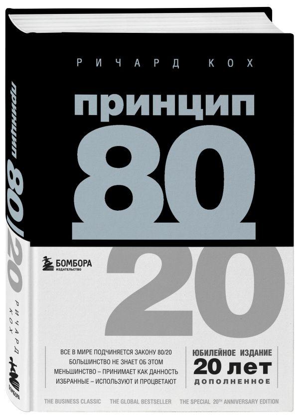 Фото - Кох Ричард Принцип 80/20 (юбилейное издание, дополненное) кох ричард революция 80 20