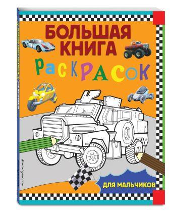 Большая книга раскрасок для мальчиков