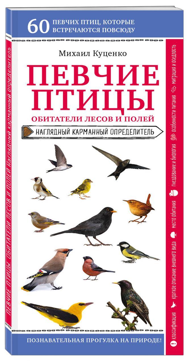 Михаил Куценко - Певчие птицы. Обитатели лесов и полей обложка книги