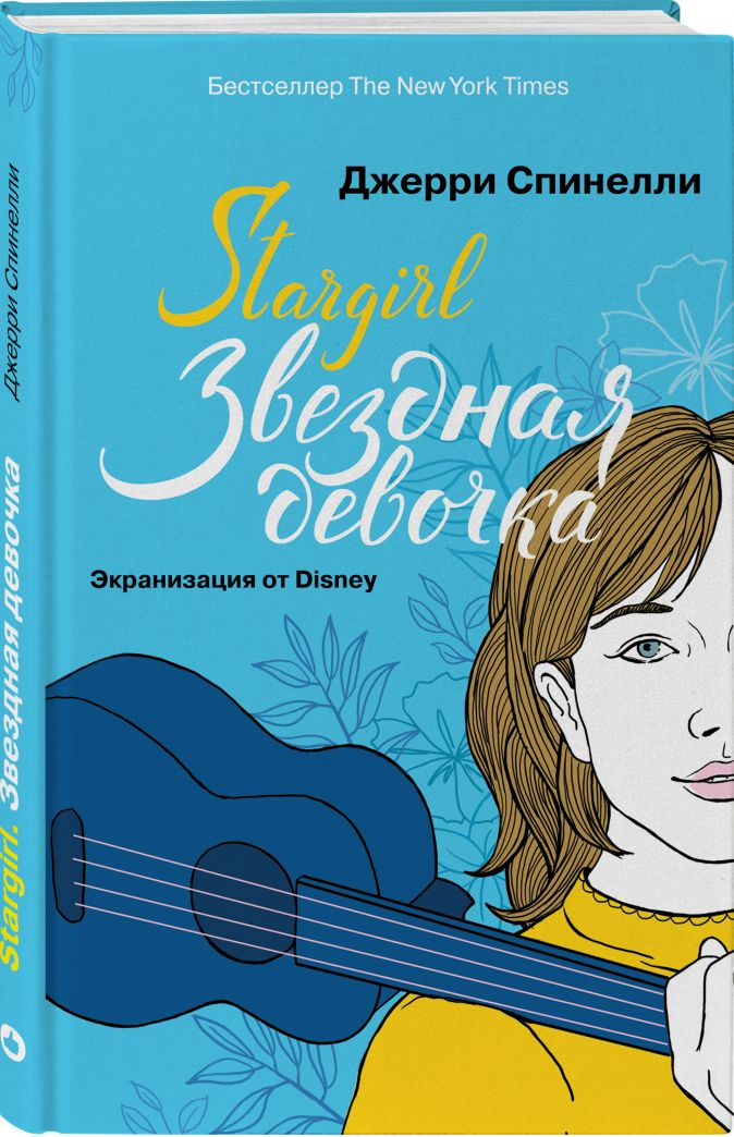 Спинелли Дж. - Stargirl. Звездная девочка (комплект) обложка книги
