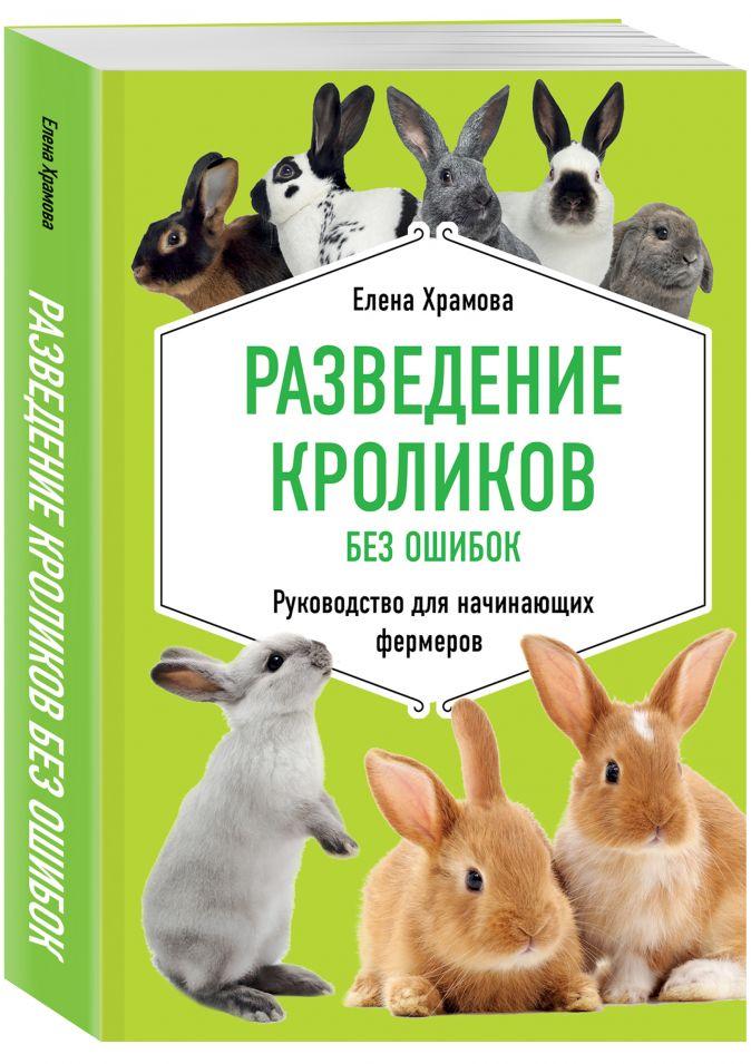 Елена Храмова - Разведение кроликов без ошибок. Руководство для начинающих фермеров обложка книги
