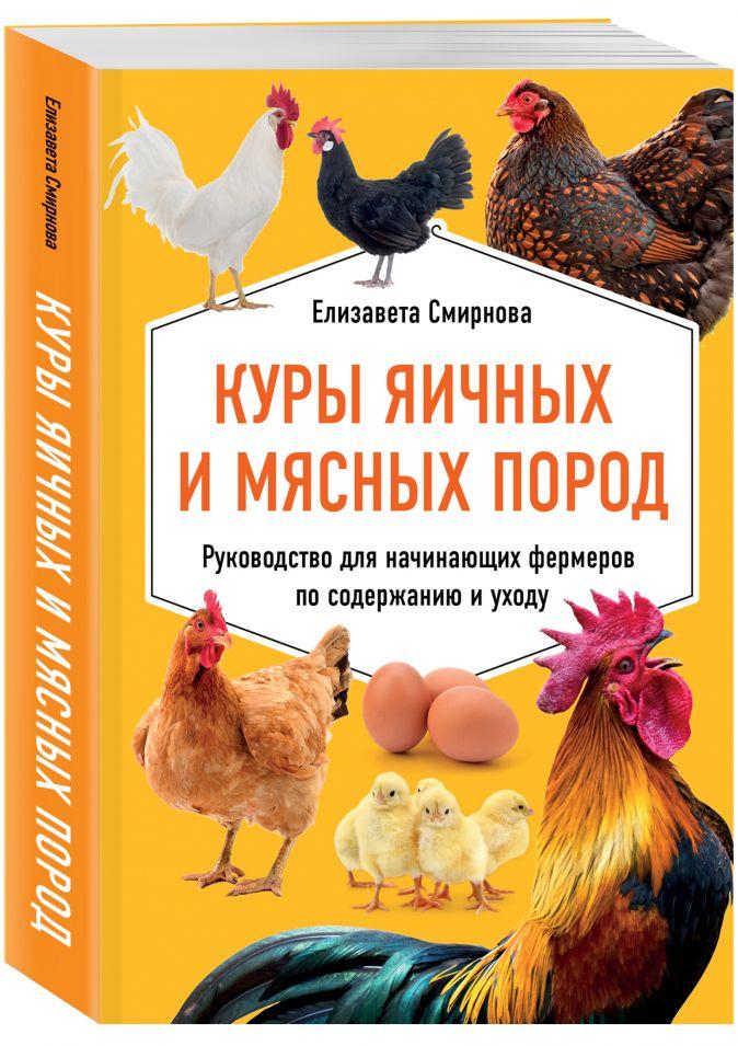 Елизавета Смирнова - Куры яичных и мясных пород. Руководство для начинающих фермеров по содержанию и уходу обложка книги
