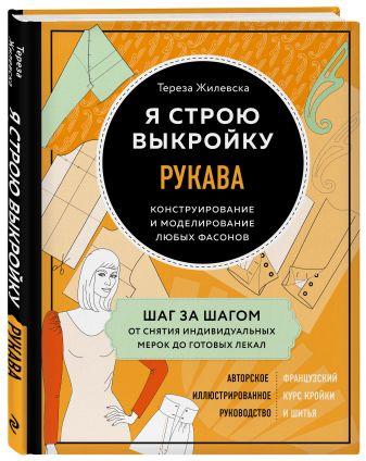 Тереза Жилевска - Я строю выкройку. Рукава. Конструирование и моделирование любых фасонов обложка книги
