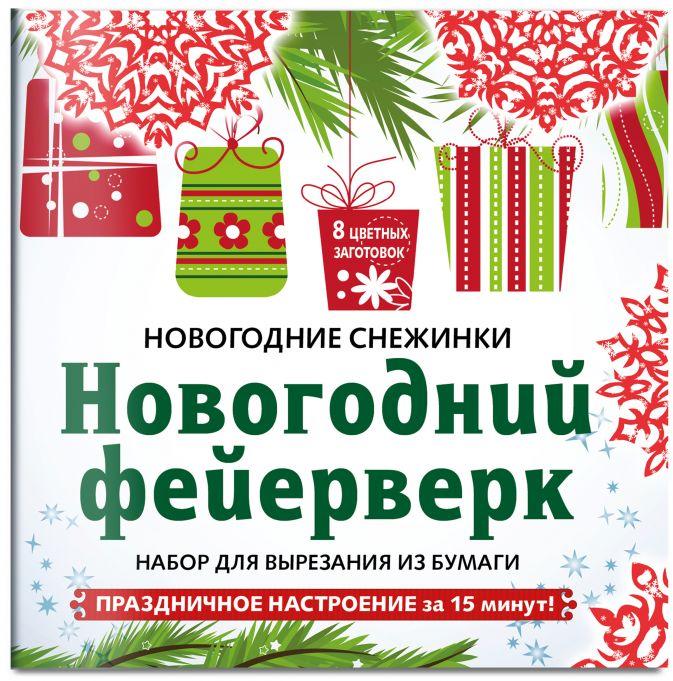 Снежинки из бумаги «Новогодний фейерверк»