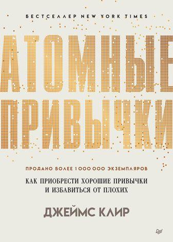 Клир Д. - СамСебеПсихолог(Питер)(тв) Атомные привычки Как приобрести хорошие привычки и избавиться от плохих (Клир Дж.) обложка книги