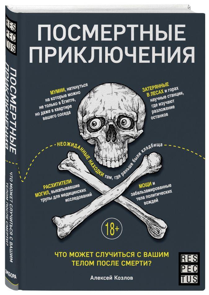 Алексей Козлов - Посмертные приключения. Что может случиться с вашим телом после смерти? обложка книги