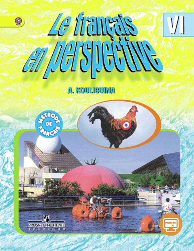 Кулигина А.С. - Французский язык. 6 класс. Учебник. обложка книги