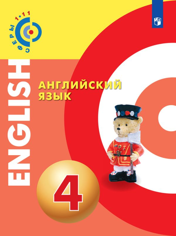 Английский язык. 4 класс. Учебник. ( Смирнова Е.Ю., Алексеев А.А., Э. Хайн и др.  )
