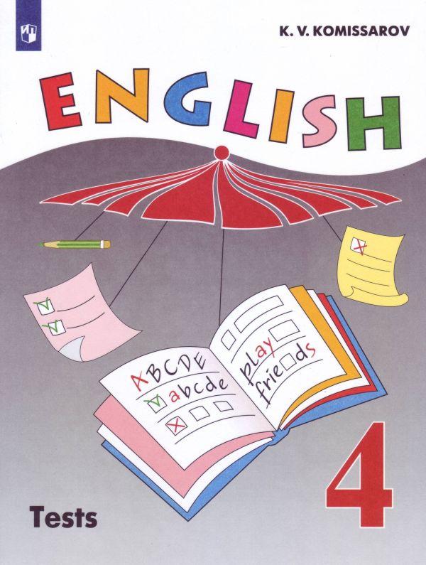 Английский язык. Контрольные и проверочные работы. 4 класс ( Комиссаров К. В.  )