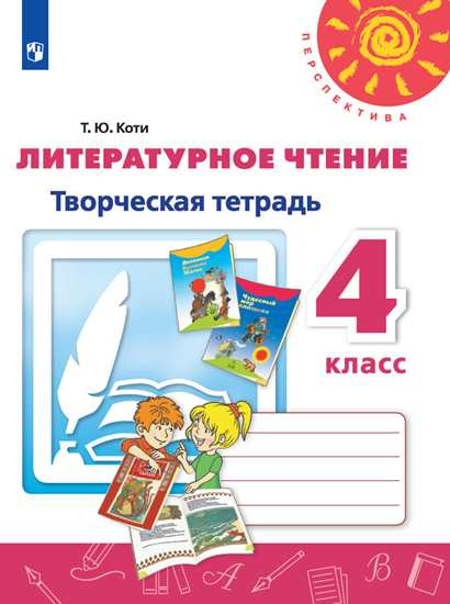 Литературное чтение. Творческая тетрадь. 4 класс /Перспектива ( Коти Т. Ю  )