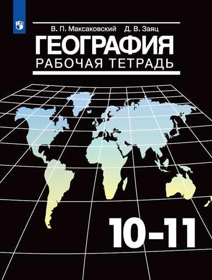 Максаковский. География. Рабочая тетрадь 10-11 класс. ( Максаковский В.П.  )