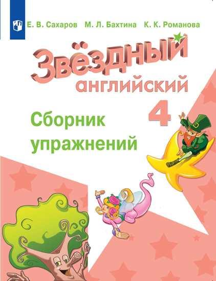 Английский язык. Сборник упражнений. 4 класс ( Сахаров Е. В., Бахтина М. Л., Романова К. К.  )