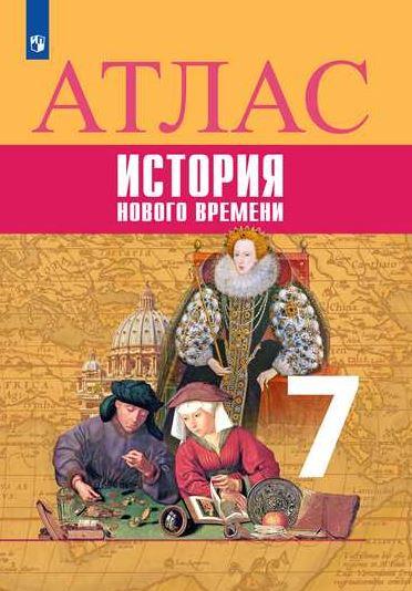 История Новое время. Атлас. 7 класс ( Ведюшкин Владимир Александрович, Лазарева Арина Владимировна  )