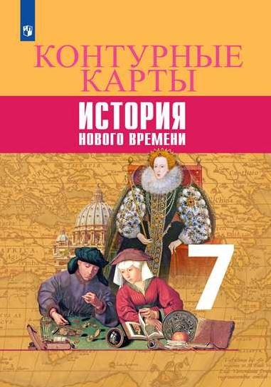 История Нового времени. Контурные карты. 7 класс ( Тороп В. В.  )