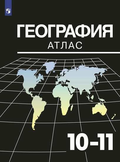 География. Атлас. 10-11 классы /Козаренко ( Козаренко А. Е.  )