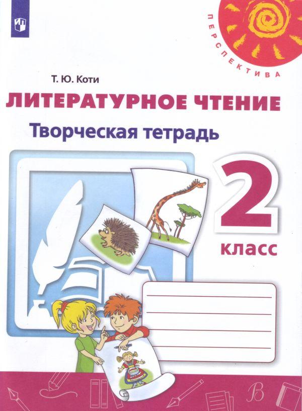 Литературное чтение. Творческая тетрадь. 2 класс /Перспектива ( Коти Т. Ю  )