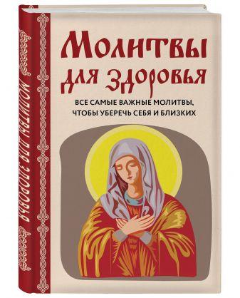 Ирина Булгакова - Молитвы для здоровья. Все самые важные молитвы, чтобы уберечь себя и близких обложка книги