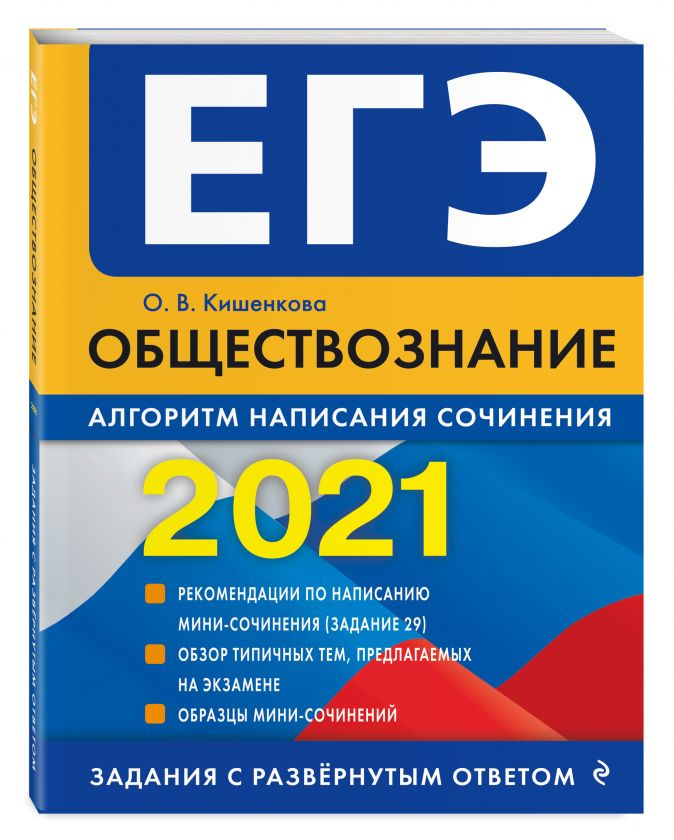 О. В. Кишенкова - ЕГЭ-2021. Обществознание. Алгоритм написания сочинения обложка книги