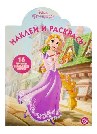 Принцесса Disney.№ НР 19046. Наклей и раскрась