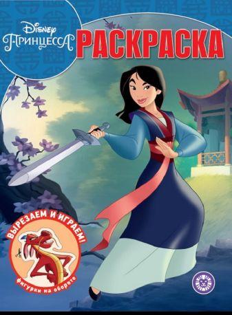 Мулан. Принцесса Disney. N РК 2013. Волшебная раскраска