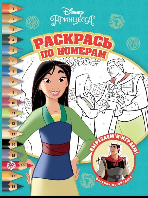 Нет автора - Мулан. Принцесса Disney. N РПН 2009. Раскрась по номерам обложка книги