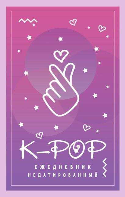 Ежедневник K-POP недатированный, А5, 80 листов - фото 1