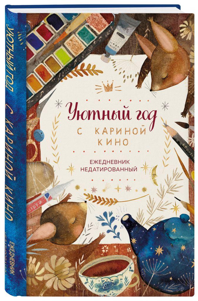 Ежедневник «Уютный год с Кариной Кино» недатированный, А5, 80 листов