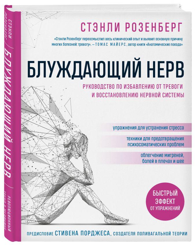 Стэнли Розенберг - Блуждающий нерв. Руководство по избавлению от тревоги и восстановлению нервной системы обложка книги