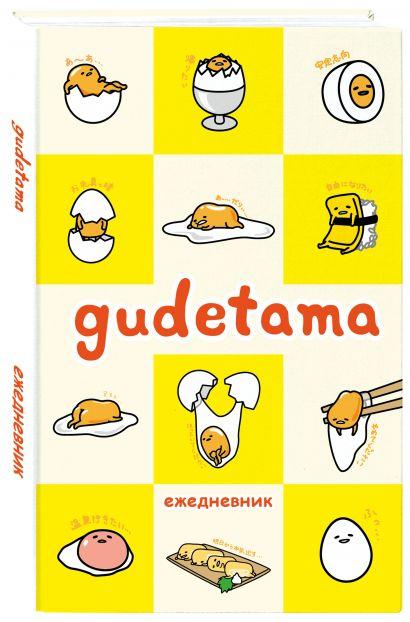 Ежедневник Gudetama недатированный, А5, 80 листов - фото 1