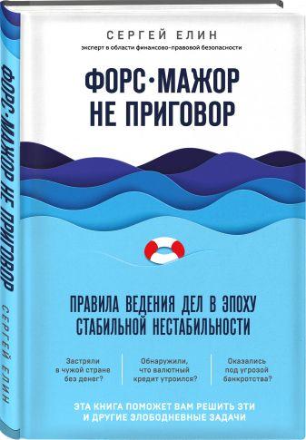 Сергей Елин - Форс-мажор не приговор. Правила ведения дел в эпоху стабильной нестабильности обложка книги