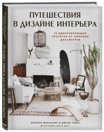 Джули Гебел, Кейтлин Флемминг - Путешествия в дизайне интерьера. 20 вдохновляющих проектов от мировых дизайнеров обложка книги