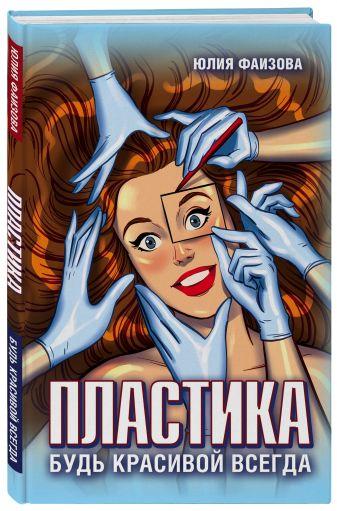 Юлия Фаизова - Пластика. Будь красивой всегда обложка книги