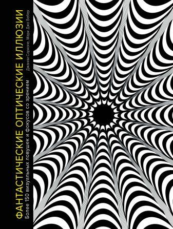 Сарконе Д., Вебер М.Д. - Фантастические оптические иллюзии. Более 150 визуальных ловушек и фокусов со зрением обложка книги