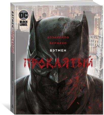 Бэтмен. Проклятый - фото 1