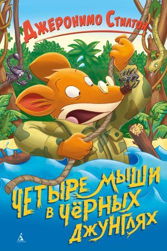 Стилтон Дж. - Четыре мыши в Чёрных джунглях обложка книги