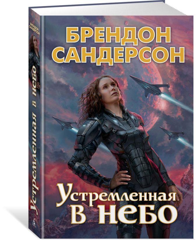 Сандерсон Б. - Устремленная в небо обложка книги