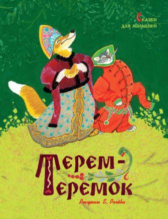 Ушинский К., Карнаухова И., Толстой А.Н.,... - Терем-теремок. Сказки для малышей обложка книги