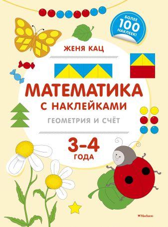 Кац Ж. - Математика с наклейками: геометрия и счёт (3-4 года) обложка книги