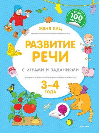 Кац Ж. - Развитие речи с играми и заданиями (3-4 года) обложка книги