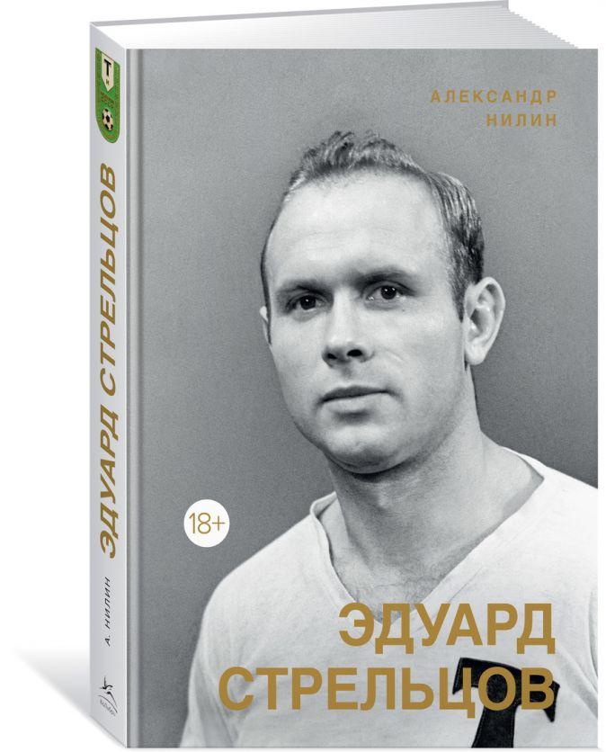 Нилин А. - Эдуард Стрельцов. Памятник человеку без локтей обложка книги