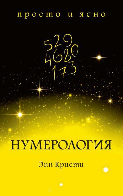 Нумерология - фото 1