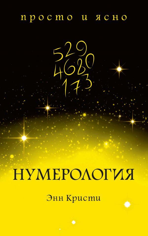Нумерология ( Кристи Э.  )