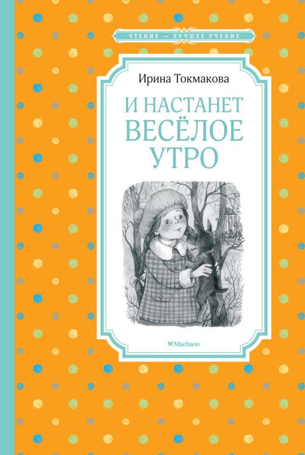 Токмакова Ирина Петровна И настанет весёлое утро
