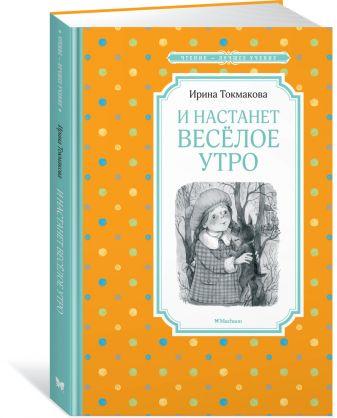 Токмакова И. П. - И настанет весёлое утро обложка книги