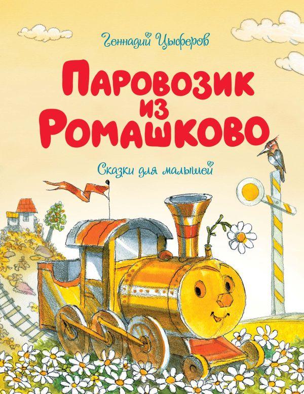 Цыферов Г.М. Паровозик из Ромашково цена 2017