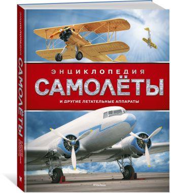 Вест Д. - Самолёты и другие летательные аппараты. Энциклопедия обложка книги